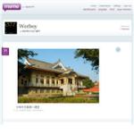 新鮮報:微網誌 Yahoo! MeMe 試用手札