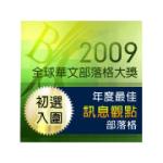 賀!《硬是要學》入圍「2009華文部落格大獎」初選