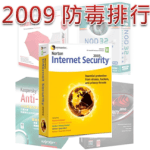 2009年 防毒軟體總排名(含下載點)