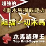 新春賀禮!知名木馬清除軟體《木馬清理王》序號免費大放送(活動截止)
