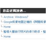 在WordPress網誌側邊欄位顯示「您最近閱讀過…」的文章清單
