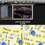 【Android程式推薦】熱門拍照景點地圖,攝影迷必裝!!
