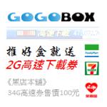 推薦 GoGoBox 好盒就送你高速下載券!