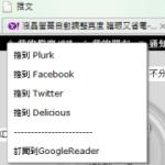 合併Bookmarklet,讓書籤工具列更乾淨