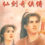 仙劍單機版《仙劍奇俠傳98柔情篇》免費下載
