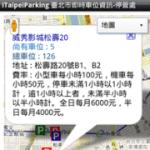 台北哪裡好停車?讓 Android 手機軟體告訴你