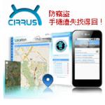Cirrus Manager:手機保鑣,追蹤位置、鎖定手機、烙狠話、背景錄音樣樣通