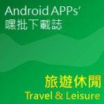 [Android] 推薦 4 款旅遊必備 APP(遊樂地圖、拍照景點、行動導遊、景點評價)