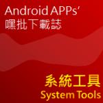 [Android] 推薦4款一定要裝的系統工具(系統防護、手機防毒、手機保鑣、系統優化)