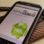 台灣第一本Android APP 電子書【Android APPs' 嘿批下載誌】