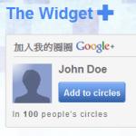 Google+ 網頁工具(Widget),讓大家一起加入你的圈圈吧