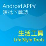 [Android] 4款精選生活應用APP(記事本、記帳工具、桌面便利貼)
