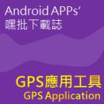 [Android] 推薦4款 GPS 應用工具(景點打卡、到站通知、運動里程計算、附近ATM查詢)
