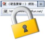 如何避免瀏覽器分頁被關掉(適用於 Firefox、Chrome)