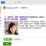Google+1 按鈕新功能,可直接從網頁分享內容到社交圈