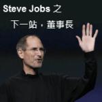 【硬站午報】辭去蘋果 CEO,Steve Jobs 擔任董事長、《那些年》KUSO惡搞版影片爆紅、Angry Birds Rio 隱藏關卡—沙灘金排球(Golden Beachball)攻略