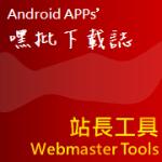 [Android] 精選4款站長必備 APP(站上人數、廣告收入、流量趨勢、流量分析)