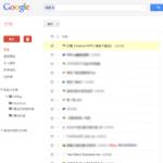 Google 文件新介面,純白、極簡、舒適,好自在…