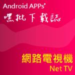 [Android] 精選4款網路電視軟體(連續劇、談話節目、綜藝節目、第四台)