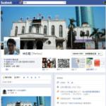 Facebook Timeline(動態時報)詳細介紹