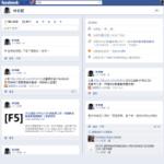如何啟用新個人首頁:Facebook Timeline 動態時報