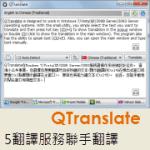 QTranslate 免費翻譯軟體,一次用5個翻譯網站幫你翻譯內容(支援段落翻譯)