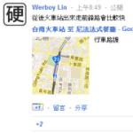 [新功能] 分享Google地圖的景點、路線或地點資訊頁面到 Google+
