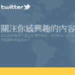 Twitter 推出中文語系,來得太遲也錯過時機