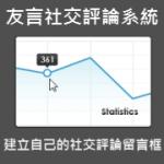 友言社交評論系統:具有分析統計平台的 WordPress留言外掛