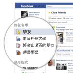 Facebook 新功能:好友清單、智慧型清單 完整設定教學