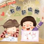 Google Doodle:慶祝9月28日教師節