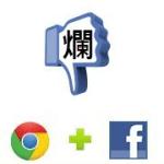 Facebook 按「爛」新玩法: 臉書爛按鈕