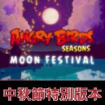 [Android] Angry Birds Season 推出中秋特別版本 (Moon Festival),滿滿的中國韻味(含月餅取得攻略)