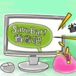 省錢比價必裝工具「SaveBar省省吧」,12家賣場百萬款商品價格立見高低