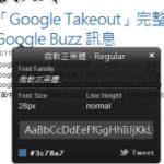 網頁字型/字體分析工具「WhatFont」(Chrome)