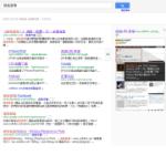 Google 搜尋頁面更新,網站連結也有搜尋預覽(Search Preview)功能
