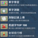 [Android軟體]「英文單字王」英檢、多益、職場英語等上萬字庫隨身帶(含單字測驗、發音練習)