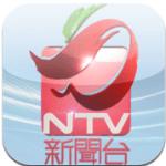 [Android/iPad/iPhone]  電視直播「壹電視新聞」新聞、節目隨時看
