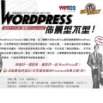《WordPress 佈景型不型》活動花絮