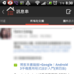 [Android軟體] Google+ APP 介面更新,有 Android 4.0 系統的味道