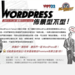 [WordPress活動] 《WordPress IN Tainan 佈景型不型》開始報名囉~