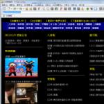 PCMAN 強化版「PCMAN+BBI」結合自動登入、BBS文章備份/分享、內容搜尋3大功能