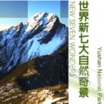 世界新7大奇景,來投「台灣玉山(Yushan)」一票吧!(到2011/11/11 19:11 止)