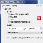 「Don't Sleep」防止電腦被關機、登出或進入休眠狀態