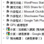 Chrome 快速開啟網頁的秘密