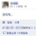 教你用 Facebook 藍色字之請你來按讚