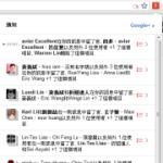 官方 Google+ 通知工具,一手掌握 Google+ 最新動態(Chrome)