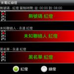 [Android軟體] 來電紅綠燈:定時拒接來電/無號碼電話,還能設定來電黑名單