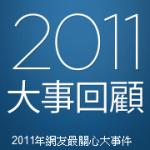 【十大排行】Yahoo!奇摩推出 2011年度大事回顧專欄