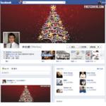 聖誕節 Facebook 動態時報封面圖片下載